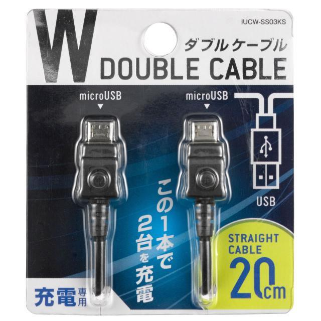 スマートフォン用二股充電ケーブル20cm